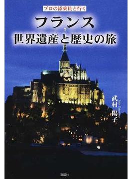 フランス世界遺産と歴史の旅