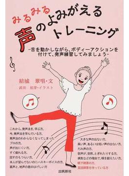 みるみる声のよみがえるトレーニング 舌を動かしながら、ボディーアクションを付けて、発声練習してみましょう