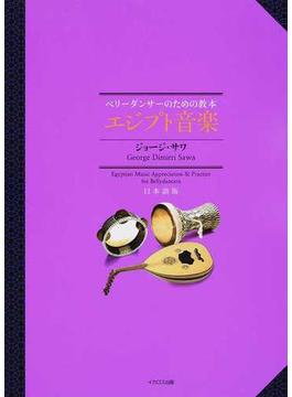 エジプト音楽 ベリーダンサーのための教本 日本語版