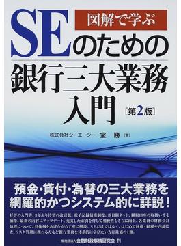 SEのための銀行三大業務入門 図解で学ぶ 第2版