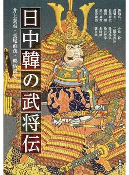 アジア遊学 173 日中韓の武将伝