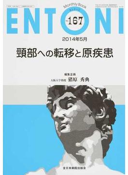 ENTONI Monthly Book No.167(2014年5月) 頸部への転移と原疾患