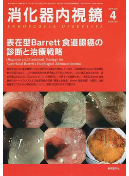 消化器内視鏡 Vol.26No.4(2014April) 表在型Barrett食道腺癌の診断と治療戦略