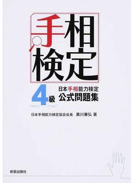 日本手相能力検定4級公式問題集 手相検定