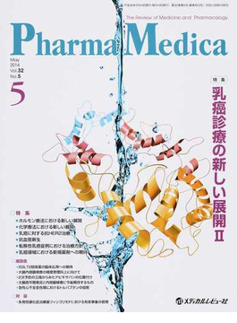 Pharma Medica Vol.32No.5(2014−5) 特集乳癌診療の新しい展開 2