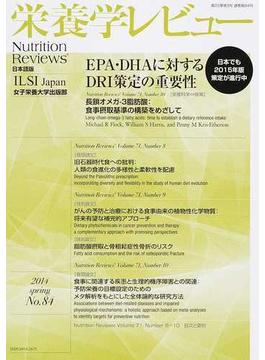 栄養学レビュー Nutrition Reviews日本語版 第22巻第3号(2014/SPRING)