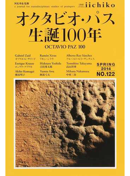 LIBRARY iichiko quarterly intercultural a journal for transdisciplinary studies of pratiques No.122(2014SPRING) オクタビオ・パス生誕100年