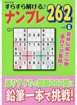 すらすら解けるナンプレ262 vol6
