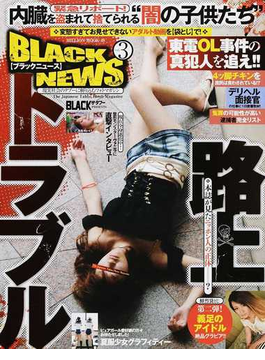 BLACK NEWS 現実社会のタブーに斬り込むフォトマガジン vol.3
