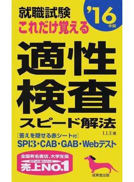 就職試験これだけ覚える適性検査スピード解法 SPI3・CAB・GAB・Webテスト '16年版