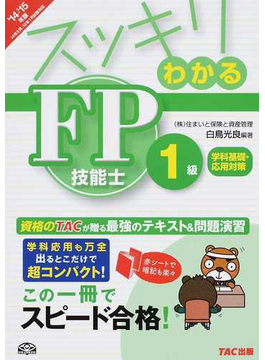 スッキリわかるFP技能士1級学科基礎・応用対策 2014−2015年版