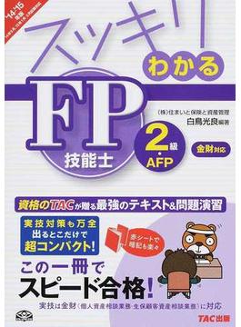 スッキリわかるFP技能士2級・AFP 2014−2015年版〈金財〉個人資産相談業務・生保顧客資産相談業務対応