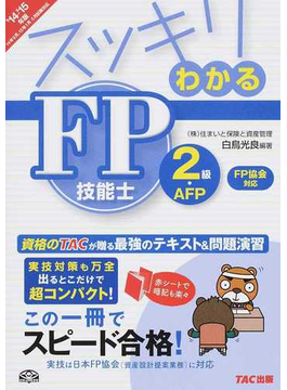 スッキリわかるFP技能士2級・AFP 2014−2015年版〈日本FP協会〉資産設計提案業務対応