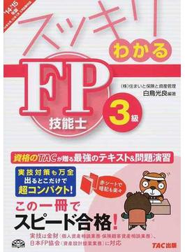 スッキリわかるFP技能士3級 2014−2015年版