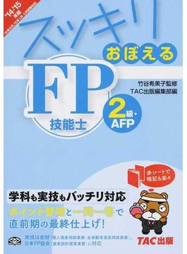 スッキリおぼえるFP技能士2級・AFP 2014−2015年版