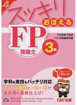 スッキリおぼえるFP技能士3級 2014−2015年版