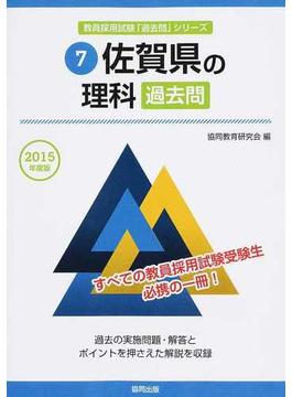 佐賀県の理科過去問 2015年度版