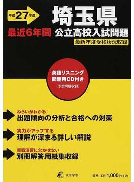 埼玉県公立高校入試問題 平成27年度