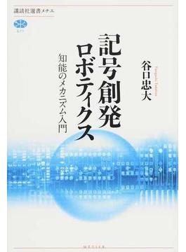 記号創発ロボティクス 知能のメカニズム入門(講談社選書メチエ)