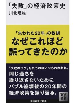 「失敗」の経済政策史(講談社現代新書)