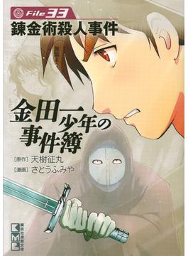 金田一少年の事件簿 File33 錬金術殺人事件(講談社漫画文庫)