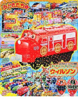 おともだち☆ゴールド vol.22(講談社MOOK)