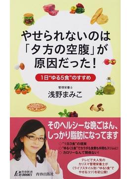 """やせられないのは「夕方の空腹」が原因だった! 1日""""ゆる5食""""のすすめ(青春新書PLAY BOOKS)"""