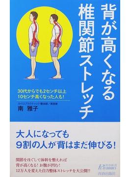 背が高くなる椎関節ストレッチ(青春新書PLAY BOOKS)