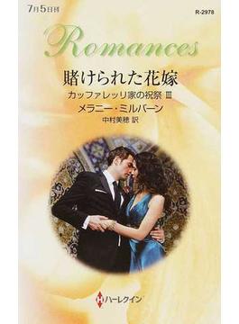 賭けられた花嫁(ハーレクイン・ロマンス)