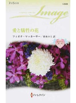 愛と犠牲の花(ハーレクイン・イマージュ)