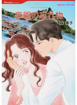 楽園の忘れ物(ハーレクインコミックス)