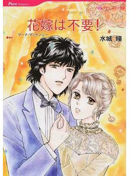 花嫁は不要!(ハーレクインコミックス)