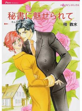 秘書に魅せられて(ハーレクインコミックス)
