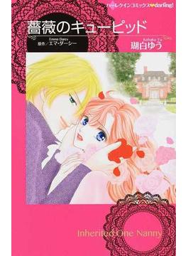 薔薇のキューピッド(ハーレクインコミックス)