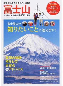 富士山チャレンジサポートBOOK 2014 富士登山成功読者の声、満載!(NEKO MOOK)