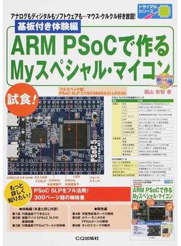 ARM PSoCで作るMyスペシャル・マイコン 基板付き体験編 アナログもディジタルもソフトウェアも…マウス・クルクル好き放題!
