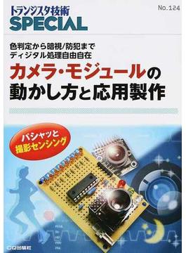 トランジスタ技術SPECIAL No.124 カメラ・モジュールの動かし方と応用製作