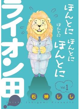 ほんとにほんとにほんとにほんとにライオン田! (ビッグコミックス) 2巻セット(ビッグコミックス)