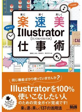 楽に速く美しく Illustrator仕事術 CC/CS6/CS5/CS4