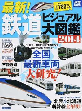最新!鉄道ビジュアル大図鑑 2014(洋泉社MOOK)