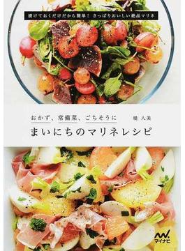 まいにちのマリネレシピ おかず、常備菜、ごちそうに 漬けておくだけだから簡単!さっぱりおいしい絶品マリネ