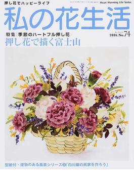 私の花生活 押し花の本 No.74(2014.SUMMER) 特集:押し花で描く富士山(Heart Warming Life Series)