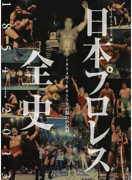 日本プロレス全史 1854年〜2013年の闘いの記録