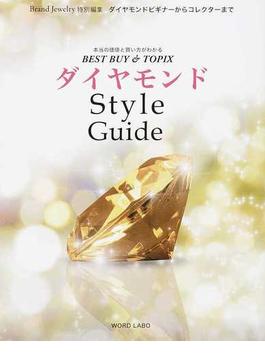 ダイヤモンドStyle Guide 本当の価値と買い方がわかる BEST BUY&TOPIX ダイヤモンドビギナーからコレクターまで