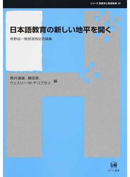 日本語教育の新しい地平を開く 牧野成一教授退官記念論集