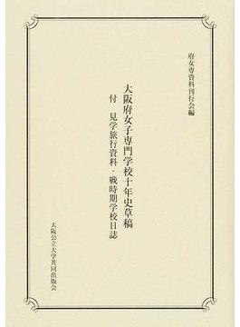 大阪府女子専門学校十年史草稿