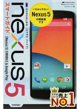 Nexus 5スマートガイド 〈Nexus 5〉EMOBILE&Google Play