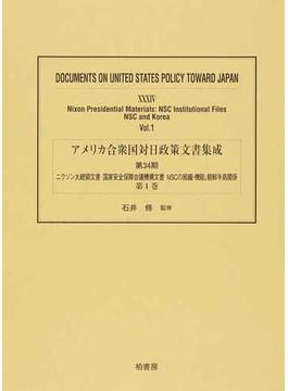 アメリカ合衆国対日政策文書集成 復刻 34第1巻 ニクソン大統領文書