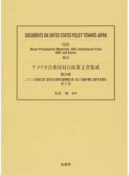 アメリカ合衆国対日政策文書集成 復刻 34第2巻 ニクソン大統領文書