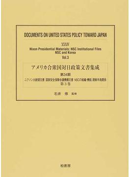 アメリカ合衆国対日政策文書集成 復刻 34第3巻 ニクソン大統領文書